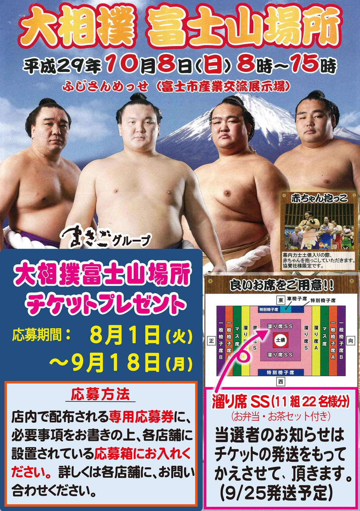 大相撲ポスター