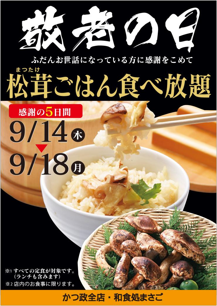 松茸食べ放題-1