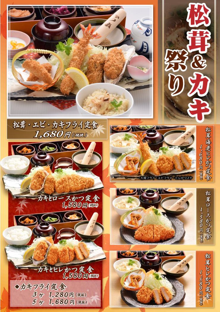 松茸&カキ祭り 2017
